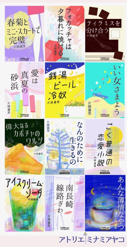 片岡義男さんの小説ブックカバー